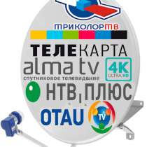 Установка спутникового ТВ, в г.Астана
