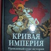 Книги исторические, в Новосибирске
