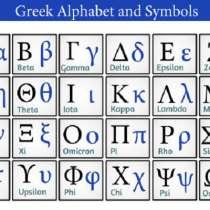 Уроки греческого языка онлайн, в г.Никосия