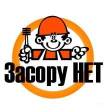 Сантехник, в г.Уральск