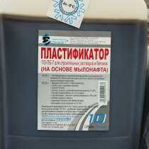 Пластификатор ПО-ПБ-7-Мылонафт, канистра 1, 5, 10 литров, в Таганроге