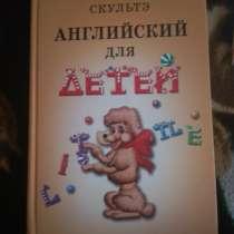 Книга Валентины Скультэ по английскому языку, в г.Капшагай