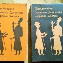 Шерлок Хомс 2 тома, в Краснодаре