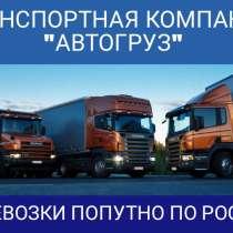 Грузоперевозки и переезды из/в Тобольск попутно по России, в Тобольске