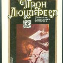 Еремей Парнов: ТРОН ЛЮЦИФЕРА - редкость, 1985 год, в Мытищи