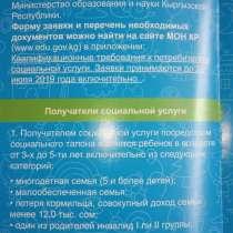 Образовательно-Воспитательный Центр Мастер Класс, в г.Бишкек