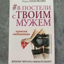 Ника Набокова «В постели с твоим мужем», в Екатеринбурге