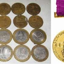 Продаются монеты, в Москве