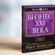 В ПРОКАТ. Бизнес 21 XXI века. Все книги Кийосаки Астана. Жми, в г.Астана