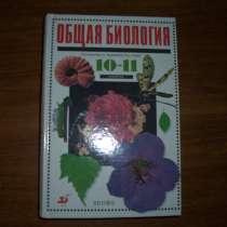 Учебники биологии для школы, в Москве