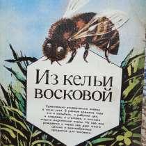 Книга Из кельи восковой, в Санкт-Петербурге