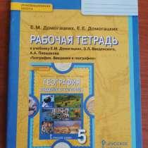 Рабочая тетрадь по географии 5 класс Домогацких, в Оренбурге