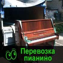 Перевозка пианино по Омску и Области, в Омске