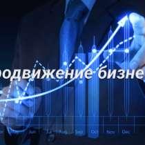 Продвижение бизнеса в интернете, в Ростове-на-Дону