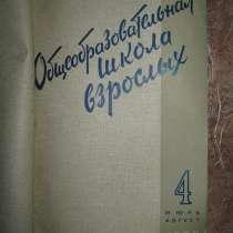 Общеобразовательная Школа Взрослых №4 1958г. Редкость!, в г.Костанай