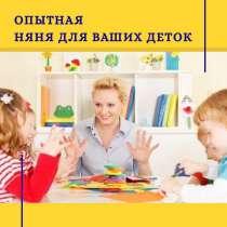 Нянчу детей у себя дома, Центр !! ЗВОНИТЕ !!!!!, в г.Бишкек