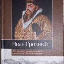 Книга Иван Грозный, в Новосибирске