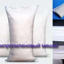 Полипропиленовый мешок, в г.Ашхабад