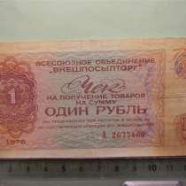 1 рубль, 1976г, VF, Чек ВО, в г.Ереван