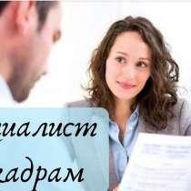 Специалист отдела кадров, в Омске