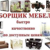 Сборщик мебели, в Красноярске