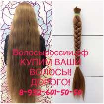 Покупаем волосы в Челябинске дороже всех!, в Челябинске