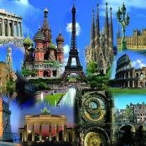 Бизнес-франшиза в туристической сфере, в Санкт-Петербурге