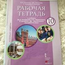 Рабочая тетрадь по английскому языку 10кл Комарова, в Красногорске