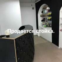 Продам стойку на рецепшен, в Калининграде