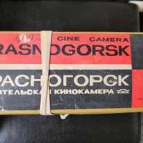 Кинокамера, в Москве