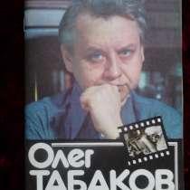 """Книга, буклет """"Олег Табаков""""- Андреев Ф. И.1983 г, в Санкт-Петербурге"""