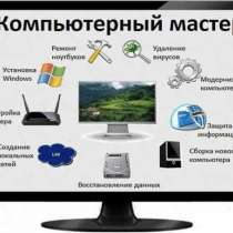 Ремонт компьютеров и ноутбуков, в Краснодаре