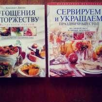 Две книги про сервировку стола, с иллюстрациями, в Ижевске