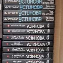 Продам книги Татьяны Устиновой (17 книг), в Ангарске
