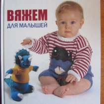 Книги по шитью и вязанию, в Томске