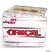 Пленка Oracal, в Мытищи