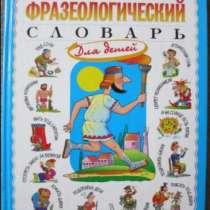 Большой фразеологический словарь для детей. Т. Розе, в Москве