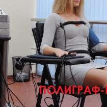 Проверка на полиграфе (детекторе лжи), в Москве