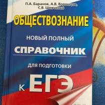 Справочник для подготовки к ЕГЭ, в Волжский