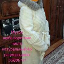 Женская одежда, в г.Байконур