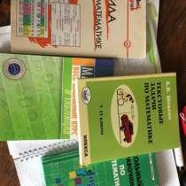 Учебники математика, в Москве