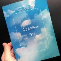 Продам сборник стихов, в Красноярске