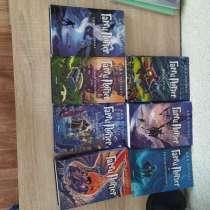 Книги Гарри Поттер все 7 частей в идеальном состояние, в Ростове-на-Дону