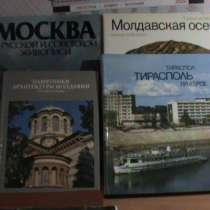 Продам книги, в г.Тирасполь
