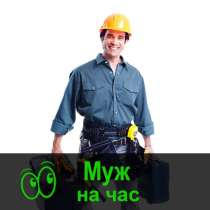 «Муж на час» - мастер на все руки Омск, в Омске