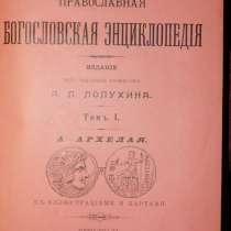Православная богословская энциклопедия. 1901-1911, в Москве