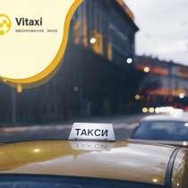 Зарабатывайте в Яндекс Такси на своем авто, в Ростове-на-Дону