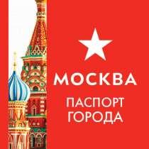 Предлагаем участие в проекте, в Волгограде