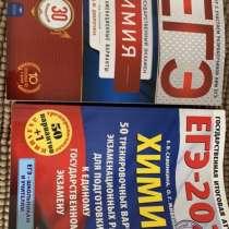 Продам ЕГЭ типовые экзаменационные варианты, в Елабуге