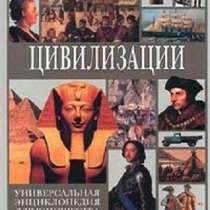 Универсальная энциклопедия для юношества. Цивилизации, в Калуге